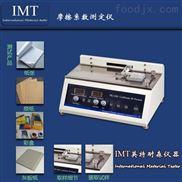 IMT-纸张摩擦系数测试仪,全自动摩擦系数测试仪,四川宜宾英特耐森厂家直销