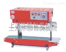 多功能食品包装设备连续薄膜封口机