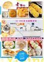 广州酥饼机多少钱,广州香酥酥饼机多少钱一台