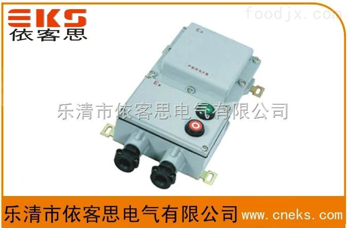 起动电机防爆控制箱BQC-12防爆磁力起动器(可正反转)