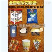 四川豪華型商用爆米花機器