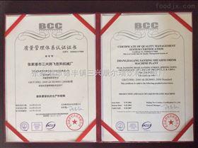 ISO认证