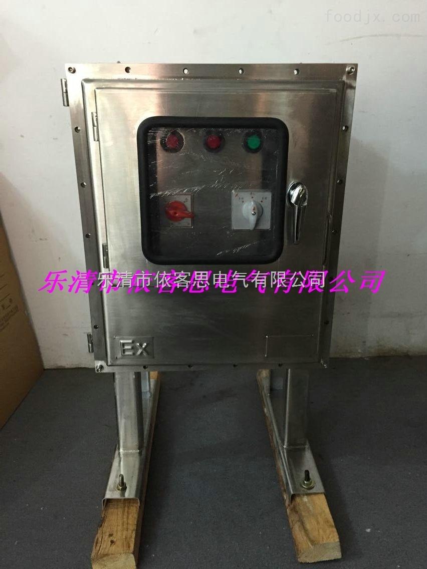 BEP56-T不锈钢双开门防爆配电箱(立式)高品质专业订做