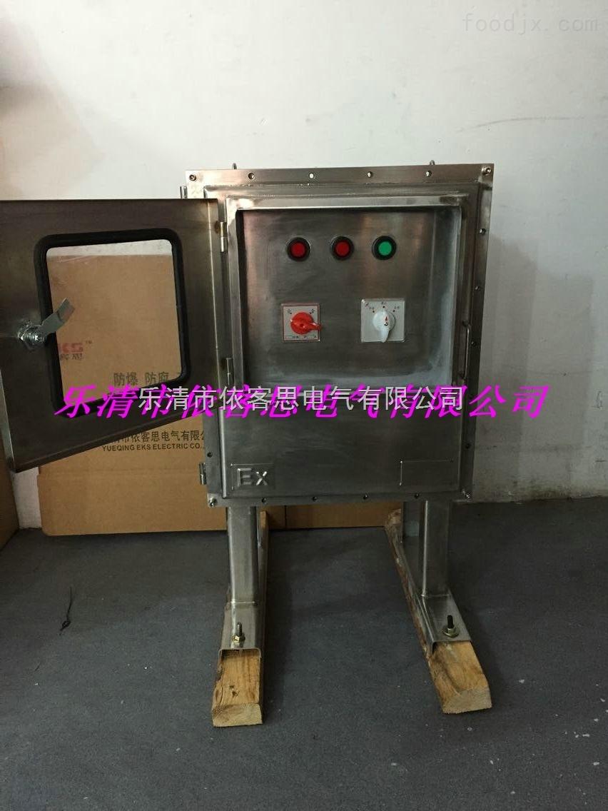 依客思专业制造BXK8050-A4B3D8K4防爆防腐控制柜