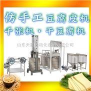 热销全自动豆腐皮机 省时省力 高效率干豆腐皮机 豆腐干机千张机