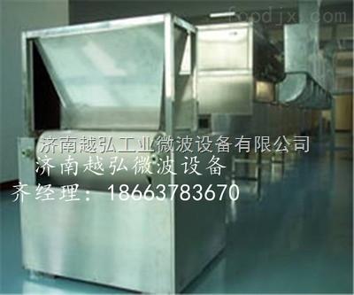 YH-50KW微波油脂干燥设备