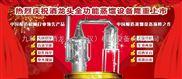武汉一本机械白酒设备-瀚泽沣