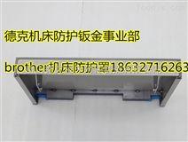 大立DMX500机床导轨防护罩