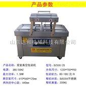 DZ500氮气双室真空包装机
