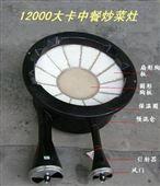 12000大卡中餐灶