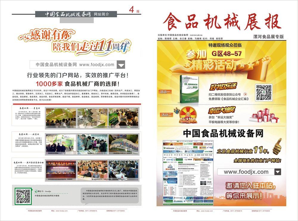 2016漯河食品展专版