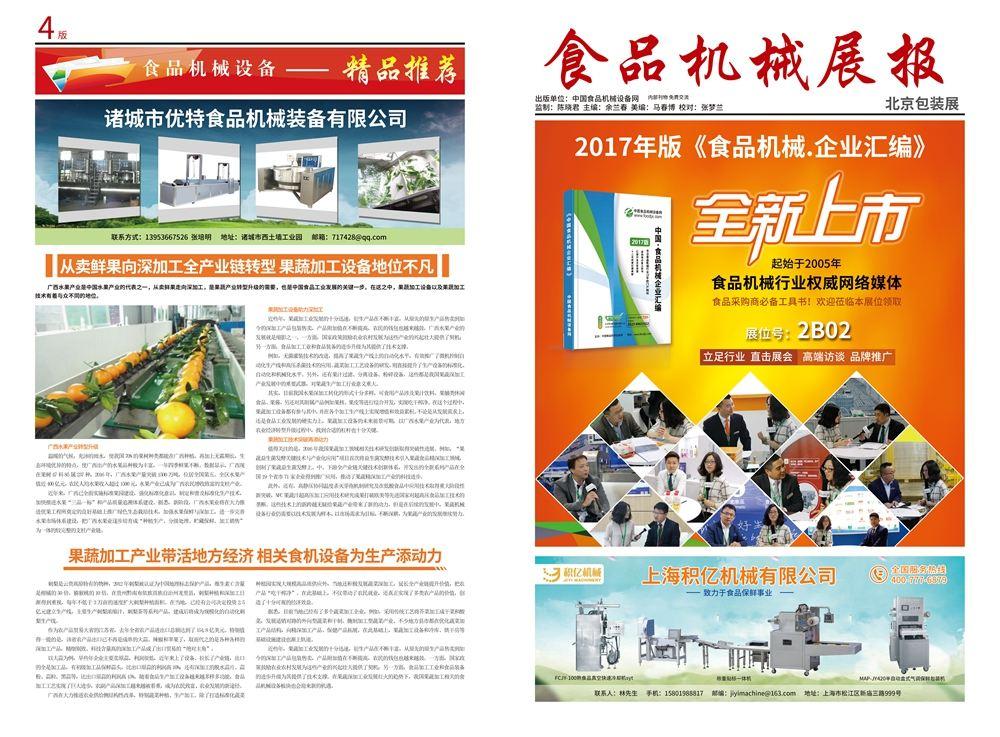2017北京包装展展报