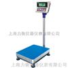 XK3150-FSH(W)邯郸高精度电子计重台秤,电子称全新上市