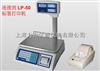 JCP-45柳州打印型计数秤@@标签计数打印电子秤现货促销