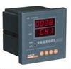 ARTM-8安科瑞8路温度巡检测控仪ARTM-8厂家直营价格