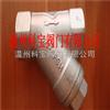 1寸 DN25 Cr18Ni8 GL11W水管丝扣Y型过滤器