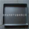永利厂家直销 铝托盘 铝制冷冻盘 金属拉伸托盘 定制加工